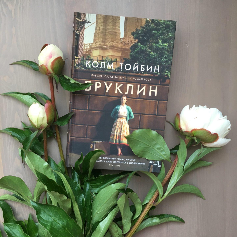 Колм Тойбин Бруклин отзывы о книге