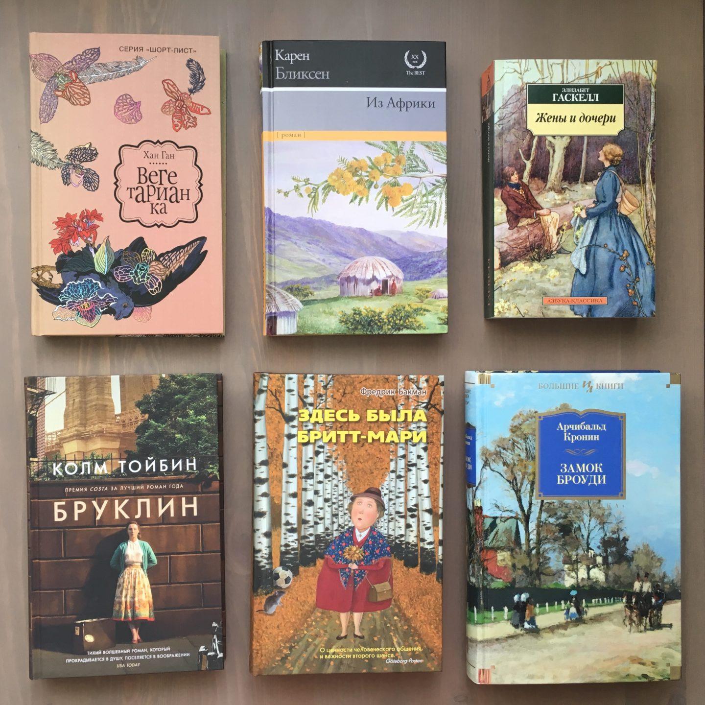 Список книг для чтения летом
