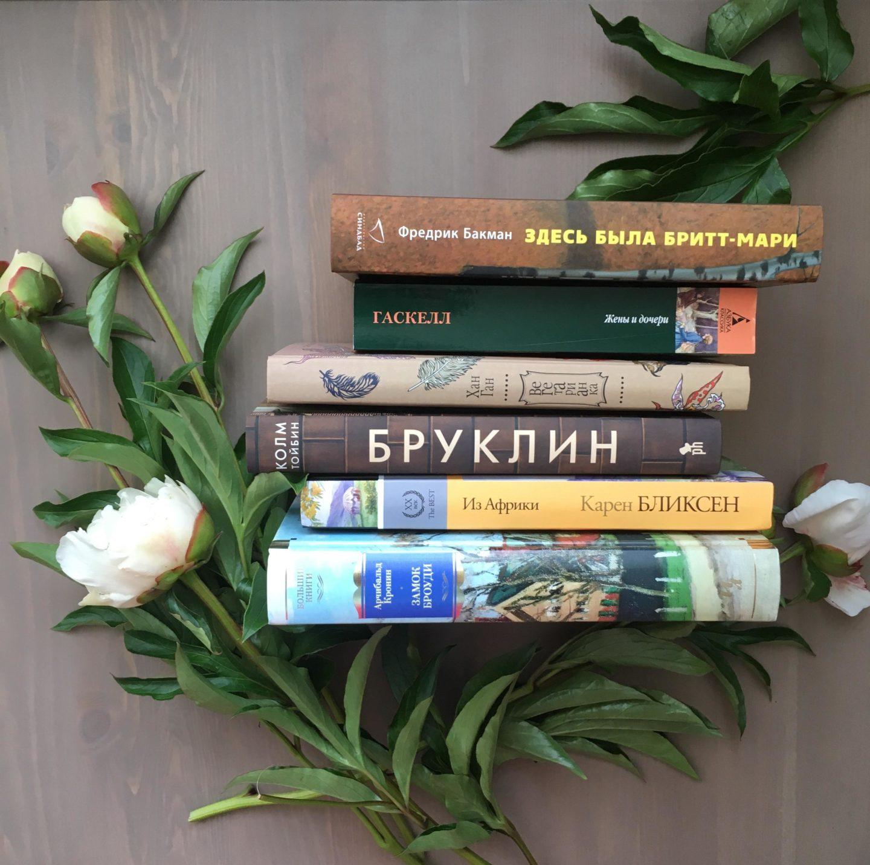 Мой неидеальный список книг для чтения летом
